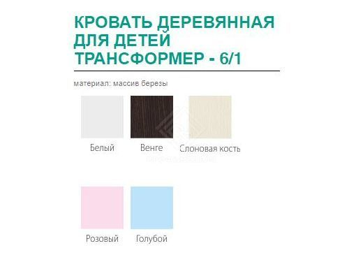 """Фото - Кровать для детей """"Трансформер - 6\1"""" массив \ цвет белый (№4)"""